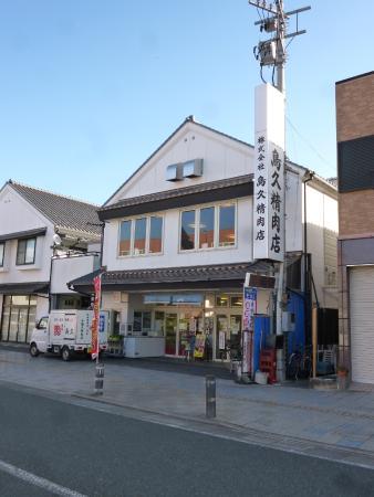 Torikyu Butcher Shop