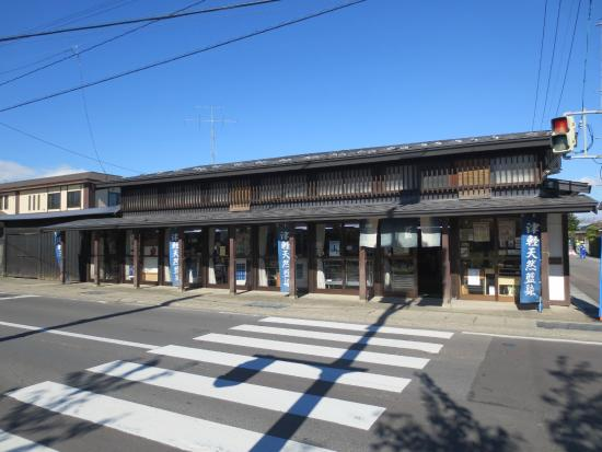 Hirosaki City Nakamachi Traditional Samurai House Preservation Area: 藍染をするならここ