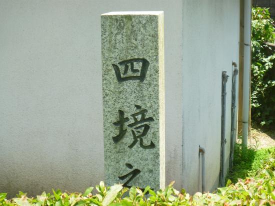 Shikyo no Eki Cannon Monument