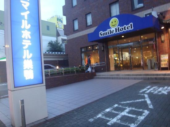 Smile Hotel Sugamo : 繁華街の中で騒がしいのが難
