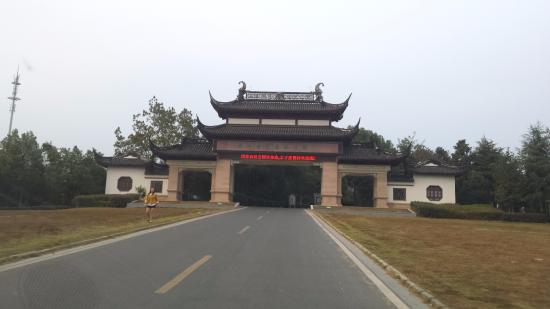 Guangde County, China: entrance gate