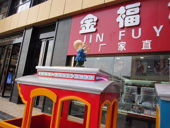 YiWu JinFuYuan JingPin ShangYeJie