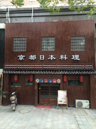 京都日本料理(海曙店)