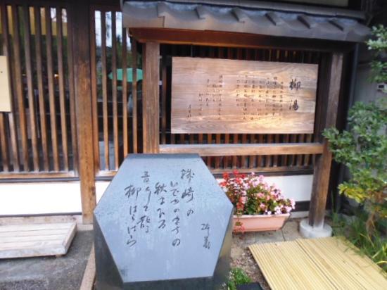 Yanagi Yu : 入口