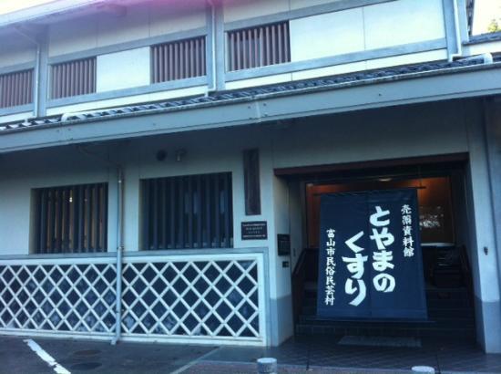 Toyama Prepared Medicine Museum