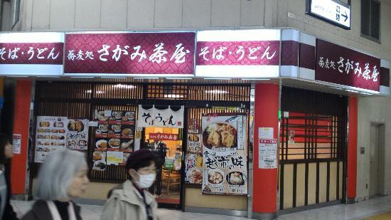 Ofunaken Fujisawa Station