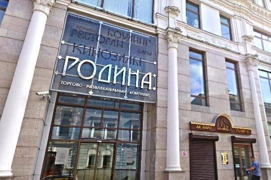Cultural and Entertainment Rodina