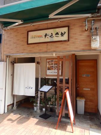 Seasonal Dining Takizawa