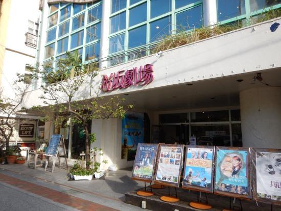 Sakurazaka Theater