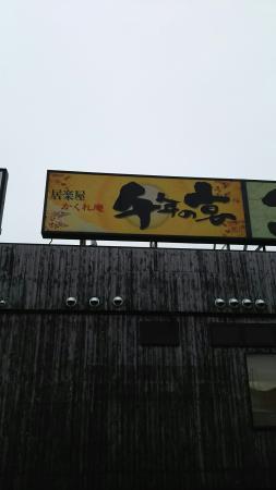 Sennen No Utage Kashiwazaki