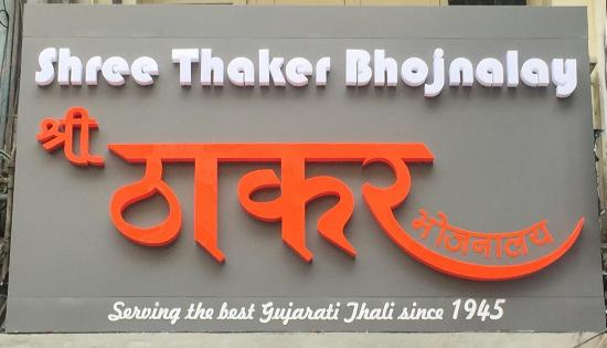 Shree Thaker Bhojanalay