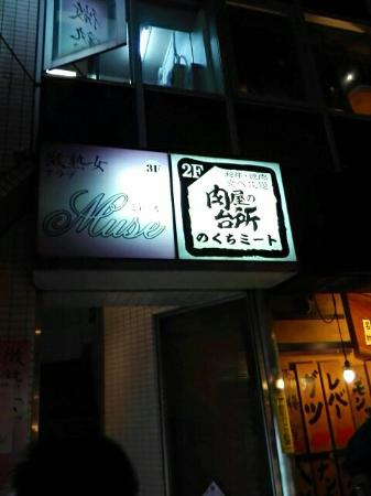 Yakiniku Nokuchi Meat