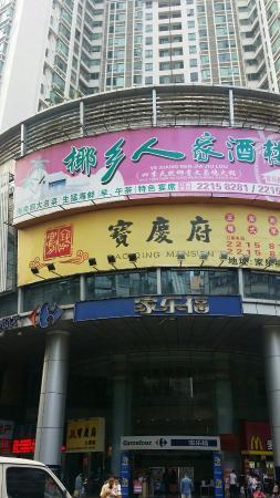 HongXiang ShangYe ShuiJie