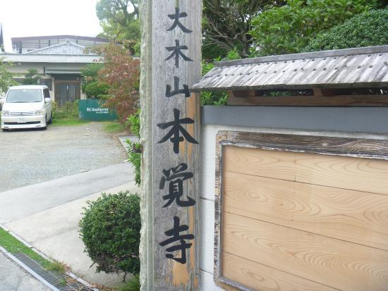 Honkaku-ji Temple