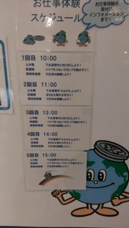 "Tokyo Sewarage Museum ""Rainbow"""