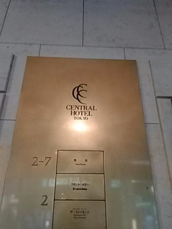 Central Hotel Tokyo: エレベーター