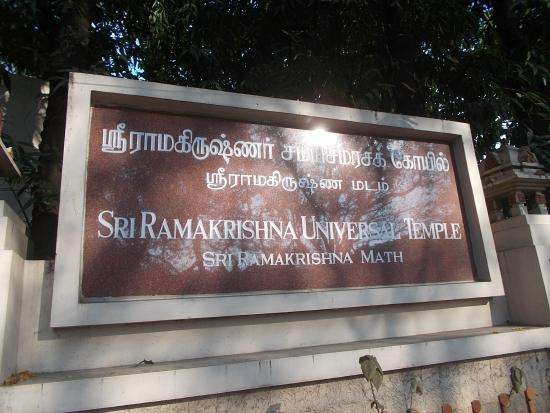 Ramakrishna Temple: The big sign beside the front gate of the main (New) Temple