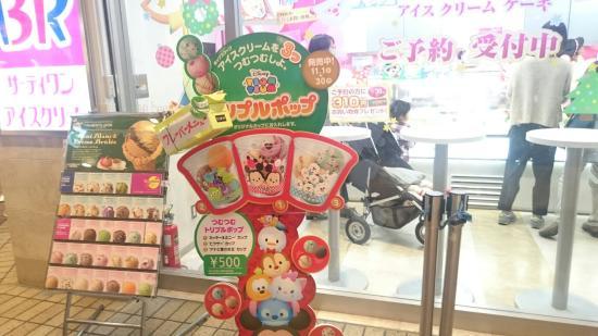 31 Ice Cream Yokohama Porta