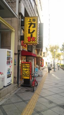 Joto Curry Br, Nishi Umeda