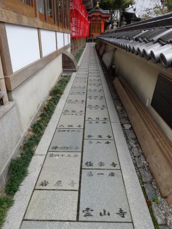 Shigisan Jofuku-in Temple