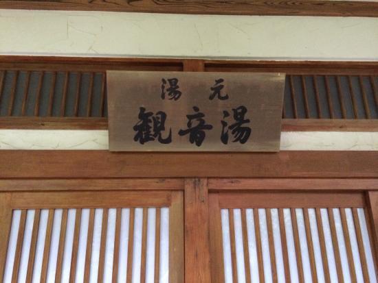 Kannon Onsen: photo2.jpg