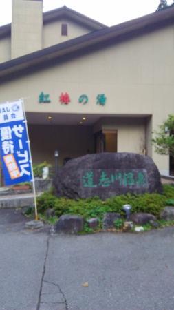 Doshigawa Onsen Benitsubakinoyu