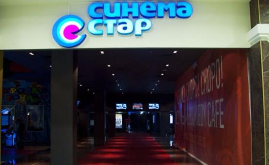 Cinema Star Rio
