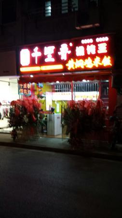 QinYuan (XinChang Road)