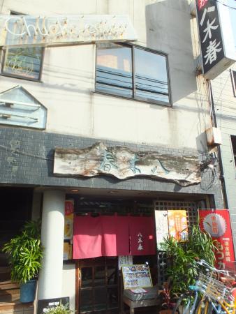 Yagiharu