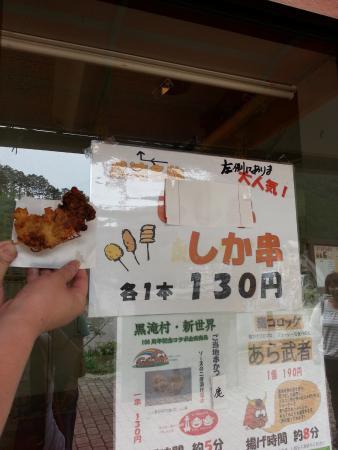 Kurotaki-mura, Nhật Bản: 臭みは全くなし