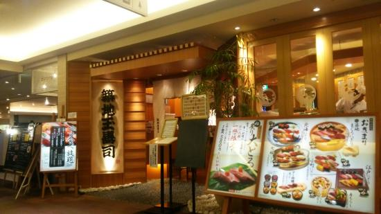 Tsukiji Tamazushi Tachikawa Lumine