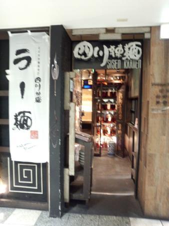 Shisenramen: 入口