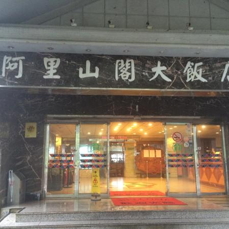 Alishan Gou Hotel: photo0.jpg