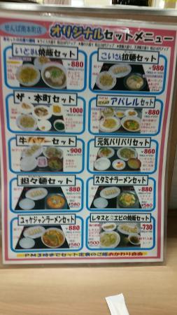 独自定食メニュー。他にも単品の独自メニューも多い , 大阪市