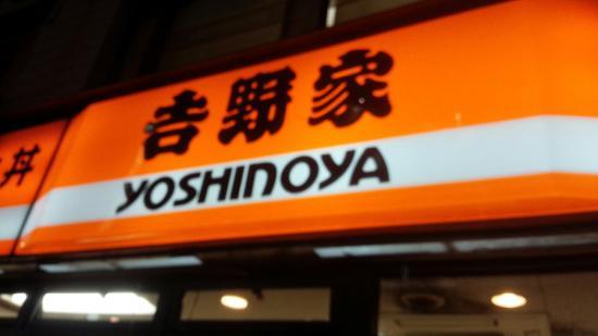 Yoshinoya Ofuna