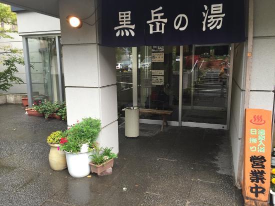 Kurotake No Yu