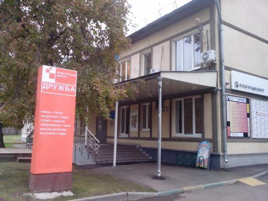 Cultural Center Druzhba