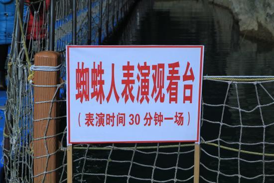 Ziyun County, China: スパイダーマン実演観覧席