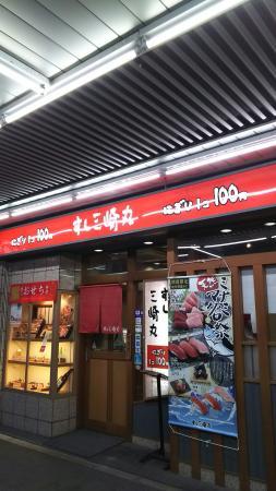 Sushi Misakimaru Monzennakacho