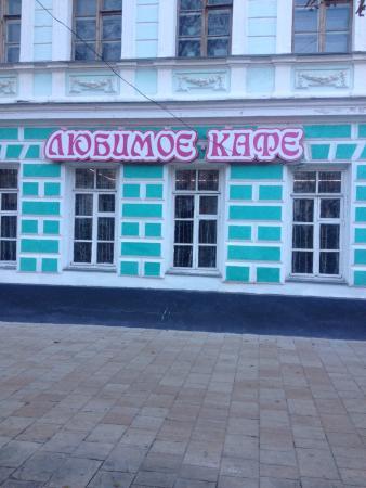 Lyubimoye