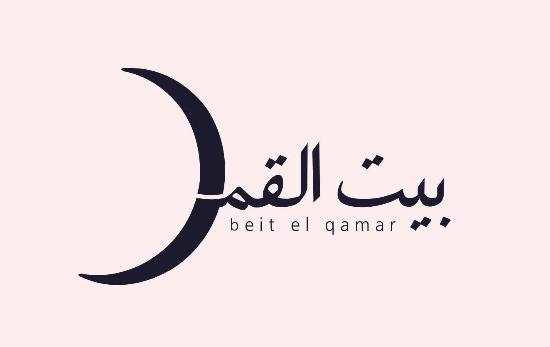 دير القمر, لبنان: Beit El Qamar