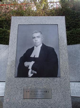 判事 パール