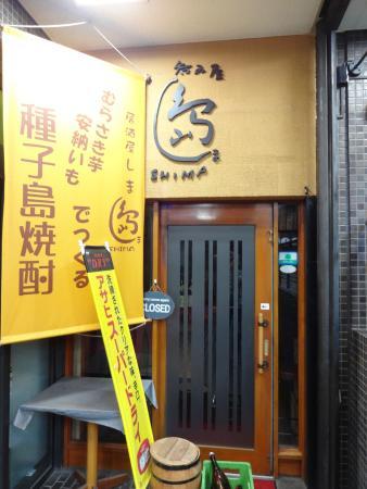 Izakaya Shima