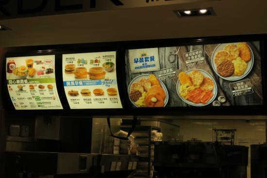 McDonald's (Peking Road)