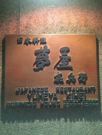 Yumeya Kihei: photo0.jpg