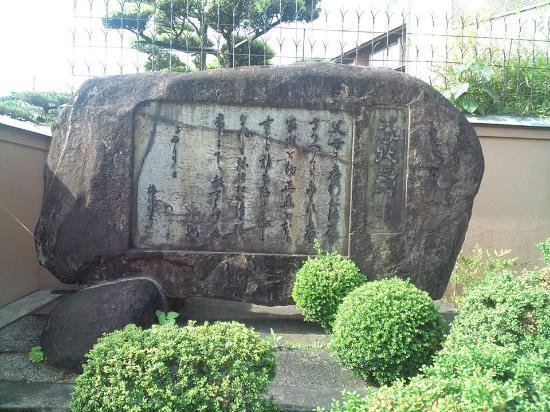 Stele of Fubojo