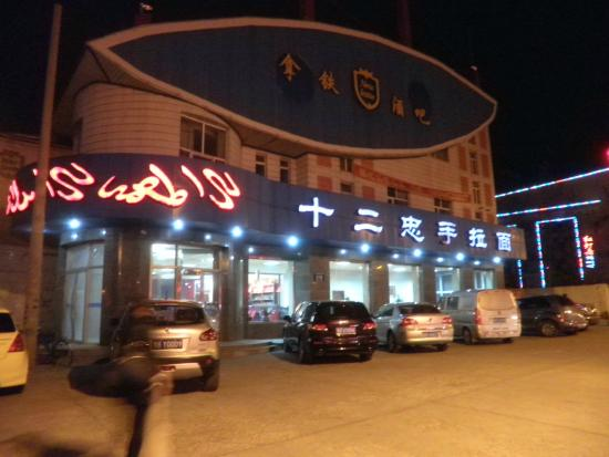 Qiqihar, China: 外観