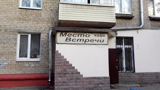 Место встречи