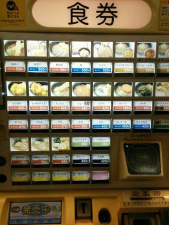 成田駅そば店