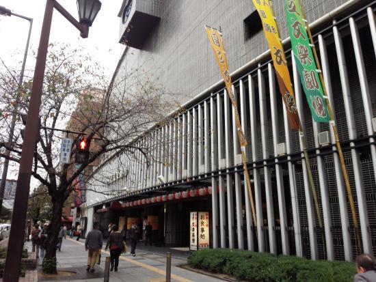 National Bunraku Theater: 趣のある国立文楽劇場